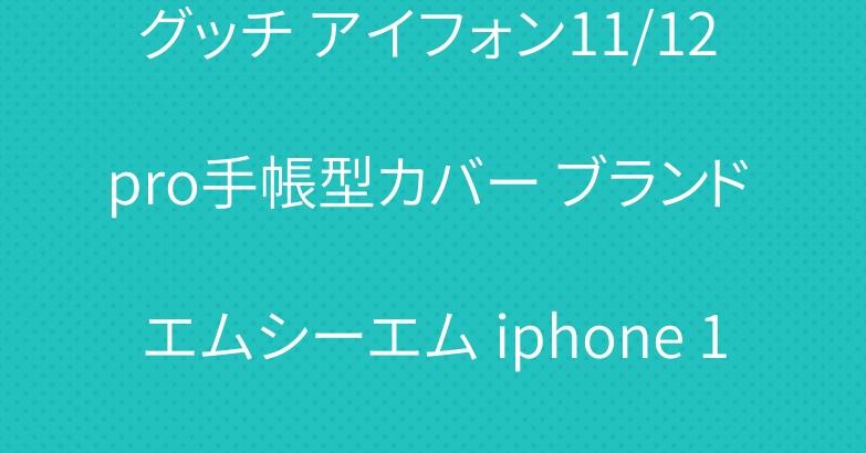 グッチ アイフォン11/12 pro手帳型カバー ブランド エムシーエム iphone 12/11 proケース