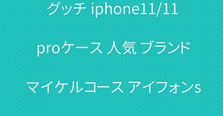 グッチ iphone11/11 proケース 人気 ブランド マイケルコース アイフォンse2/12ケース