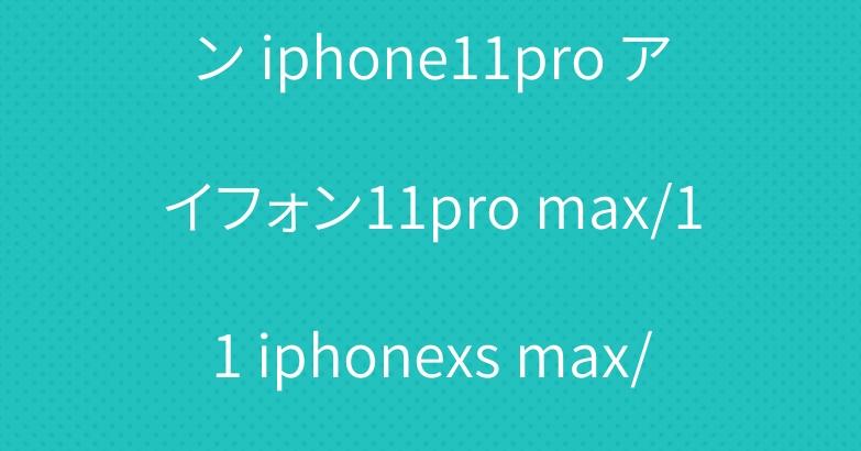 ブランド YSLイヴサンローラン iphone11pro アイフォン11pro max/11 iphonexs max/xr/xsケースカード収納シリーズ 上品 高品質 人気商品