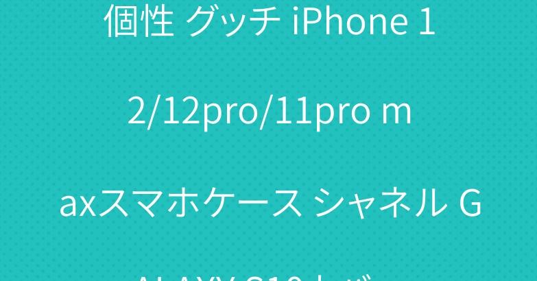 個性 グッチ iPhone 12/12pro/11pro maxスマホケース シャネル GALAXY S10カバー