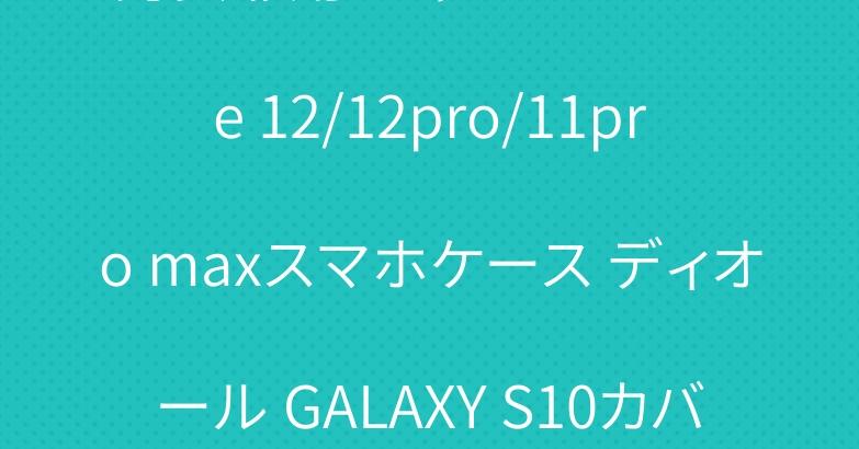 男女兼用 シャネル iPhone 12/12pro/11pro maxスマホケース ディオール GALAXY S10カバー