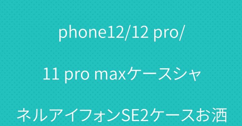 シュプリームvuitton iphone12/12 pro/11 pro maxケースシャネルアイフォンSE2ケースお洒落人気