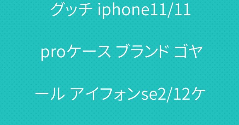 グッチ iphone11/11 proケース ブランド ゴヤール アイフォンse2/12ケース