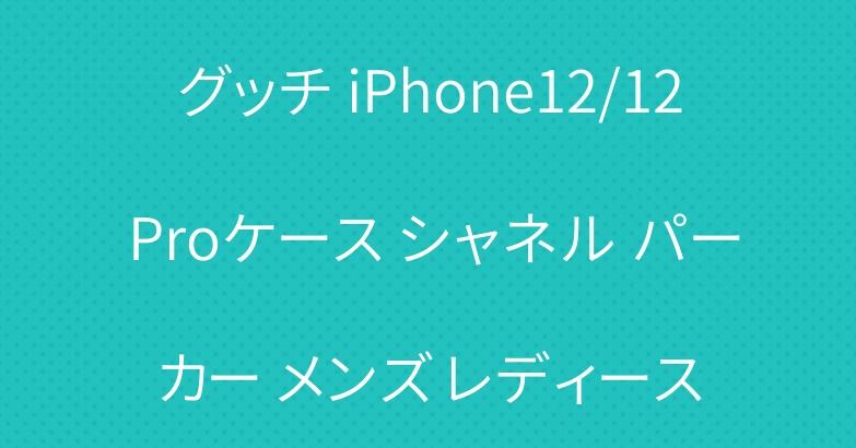 グッチ iPhone12/12 Proケース シャネル パーカー メンズ レディース