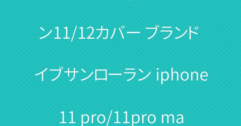 シュプリームヴィトン アイフォン11/12カバー ブランド イブサンローラン iphone11 pro/11pro maxケース