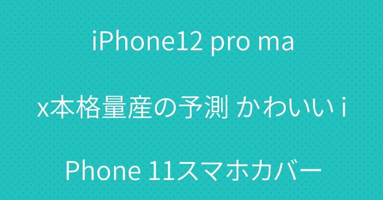 iPhone12 pro max本格量産の予測 かわいい iPhone 11スマホカバー