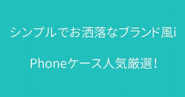 シンプルでお洒落なブランド風iPhoneケース人気厳選!
