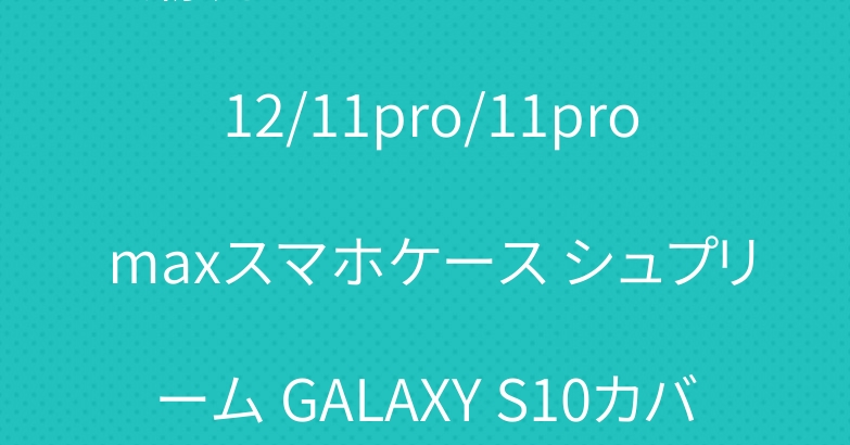 潮流 ルイビトン iPhone 12/11pro/11pro maxスマホケース シュプリーム GALAXY S10カバー
