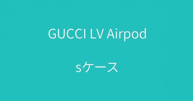 GUCCI LV Airpodsケース