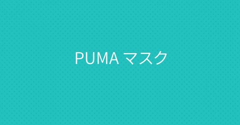 PUMA マスク