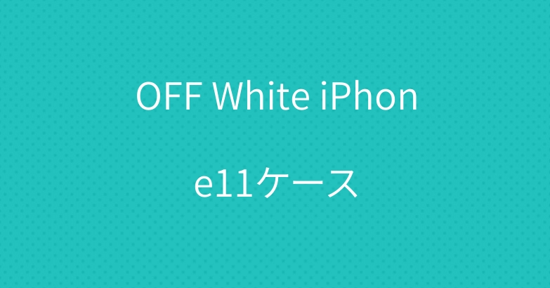 OFF White iPhone11ケース