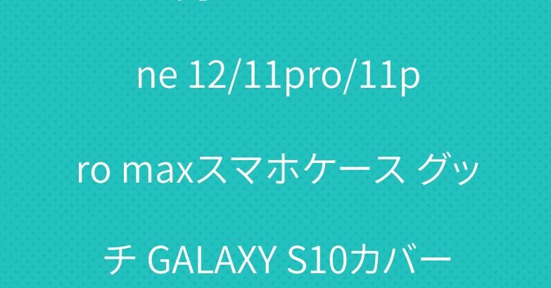 メンズ向け エルメス iPhone 12/11pro/11pro maxスマホケース グッチ GALAXY S10カバー