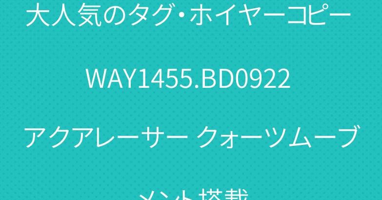 大人気のタグ・ホイヤーコピー WAY1455.BD0922 アクアレーサー クォーツムーブメント搭載