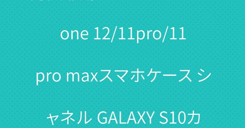 男女兼用 シュプリーム iPhone 12/11pro/11pro maxスマホケース シャネル GALAXY S10カバー