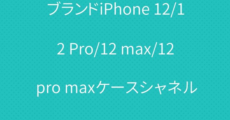 ブランドiPhone 12/12 Pro/12 max/12 pro maxケースシャネルエルメス