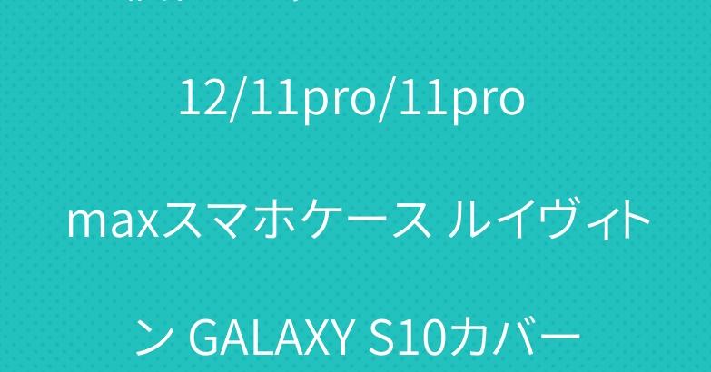 個性 シャネル iPhone 12/11pro/11pro maxスマホケース ルイヴィトン GALAXY S10カバー