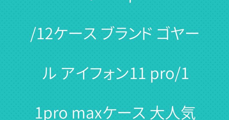 ルイヴィトン iphone11/12ケース ブランド ゴヤール アイフォン11 pro/11pro maxケース 大人気