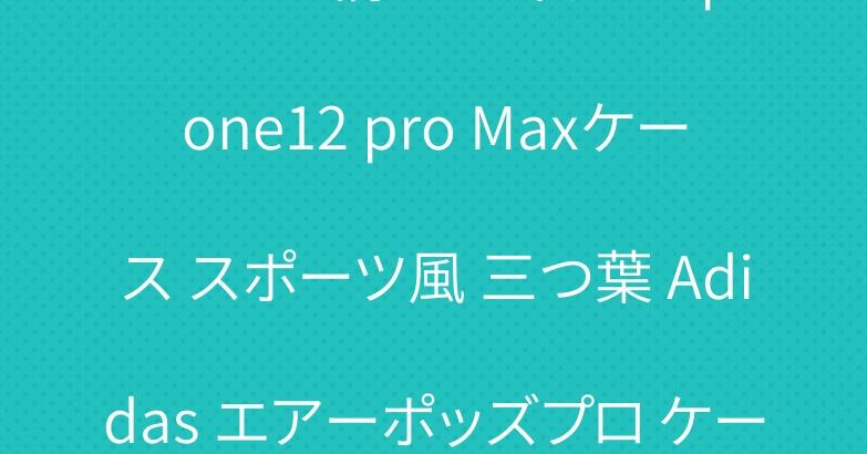 マーブル柄 アディダス iphone12 pro Maxケース スポーツ風 三つ葉 Adidas エアーポッズプロ ケース カップル