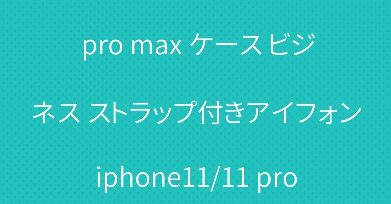 大人気Nike/ナイキiphone 12/12 pro/12 pro max ケース ビジネス ストラップ付きアイフォンiphone11/11 pro/11 pro max ケース se2 ケース ファッション経典 メンズ個性