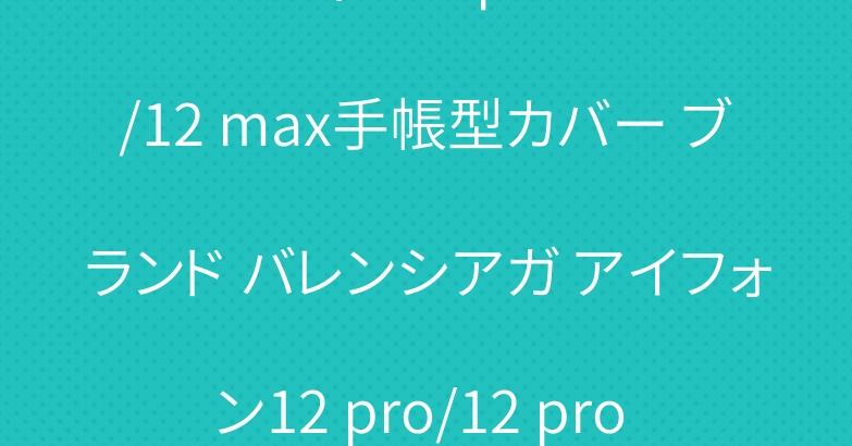 ルイヴィトン iphone12/12 max手帳型カバー ブランド バレンシアガ アイフォン12 pro/12 pro maxケース 大人気