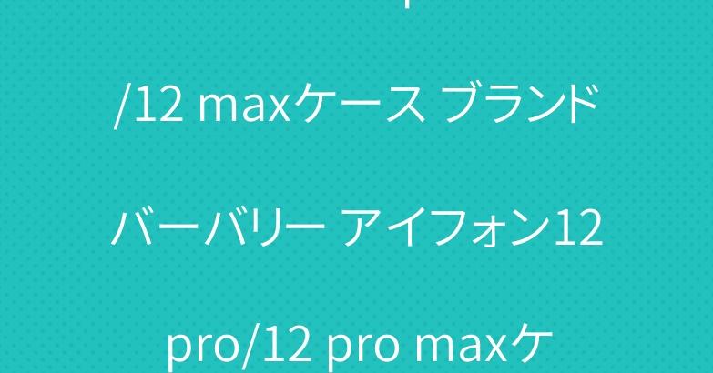 シュプリーム iphone12/12 maxケース ブランド バーバリー アイフォン12 pro/12 pro maxケース お洒落