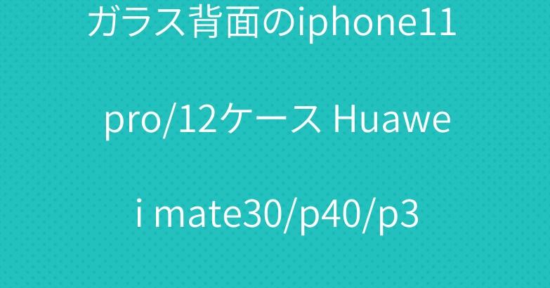 ガラス背面のiphone11 pro/12ケース Huawei mate30/p40/p30 proカバー