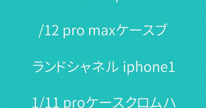 ルイヴィトン iphone12/12 pro maxケースブランドシャネル iphone11/11 proケースクロムハーツ