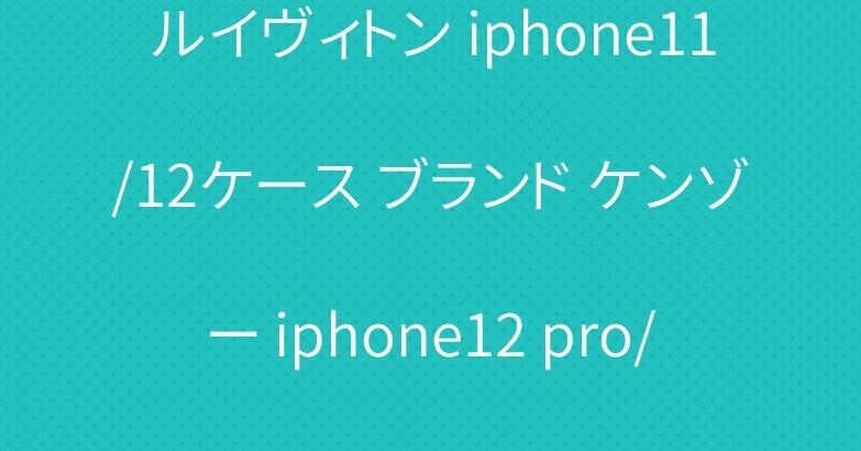 ルイヴィトン iphone11/12ケース ブランド ケンゾー iphone12 pro/12 pro maxケース
