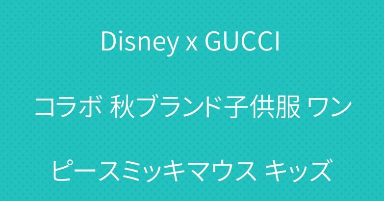 Disney x GUCCI コラボ 秋ブランド子供服 ワンピースミッキマウス キッズ