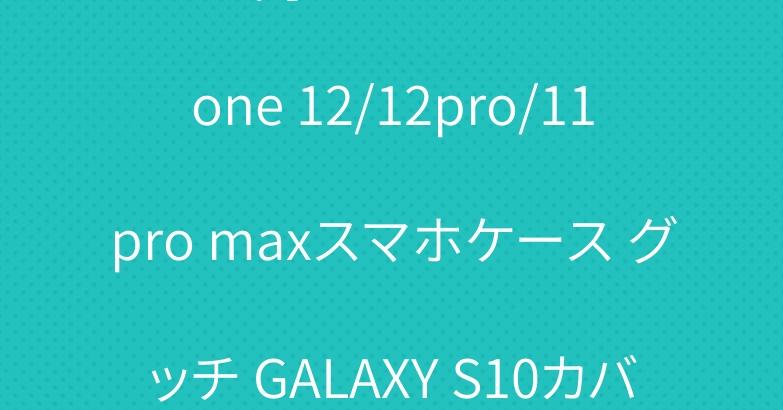 メンズ向け ルイビトン iPhone 12/12pro/11pro maxスマホケース グッチ GALAXY S10カバー
