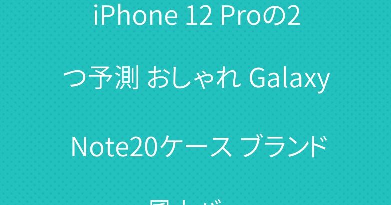 iPhone 12 Proの2つ予測 おしゃれ Galaxy Note20ケース ブランド風カバー