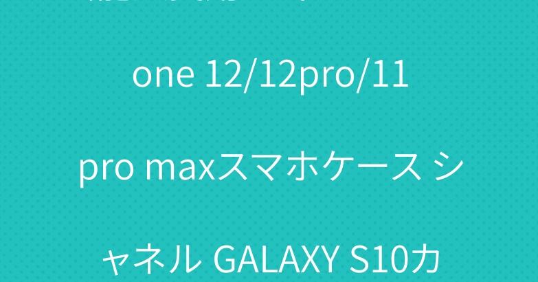 芸能人愛用 ディオール iPhone 12/12pro/11pro maxスマホケース シャネル GALAXY S10カバー