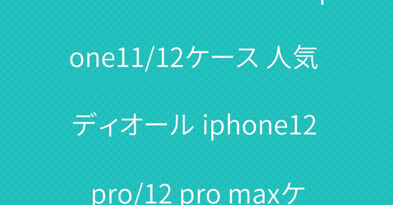 シュプリームジョーダン iphone11/12ケース 人気 ディオール iphone12 pro/12 pro maxケース