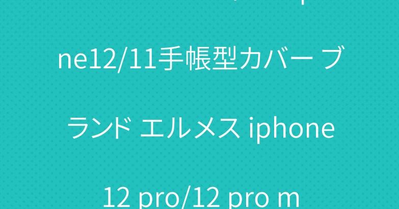 シュプリームヴィトン iphone12/11手帳型カバー ブランド エルメス iphone12 pro/12 pro maxケース