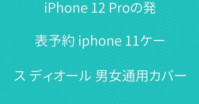 iPhone 12 Proの発表予約 iphone 11ケース ディオール 男女通用カバー