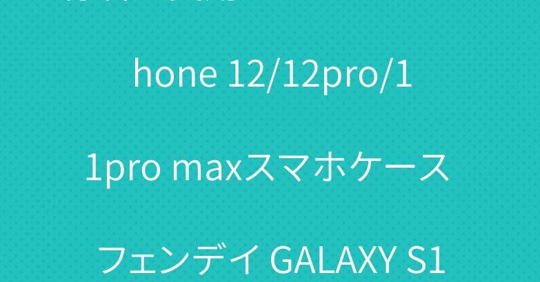 有名人愛用 シュプリーム iPhone 12/12pro/11pro maxスマホケース フェンデイ GALAXY S10カバー