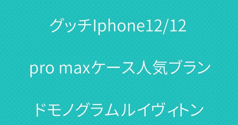 グッチIphone12/12 pro maxケース人気ブランドモノグラムルイヴィトン