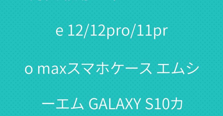男女兼用 シャネル iPhone 12/12pro/11pro maxスマホケース エムシーエム GALAXY S10カバー