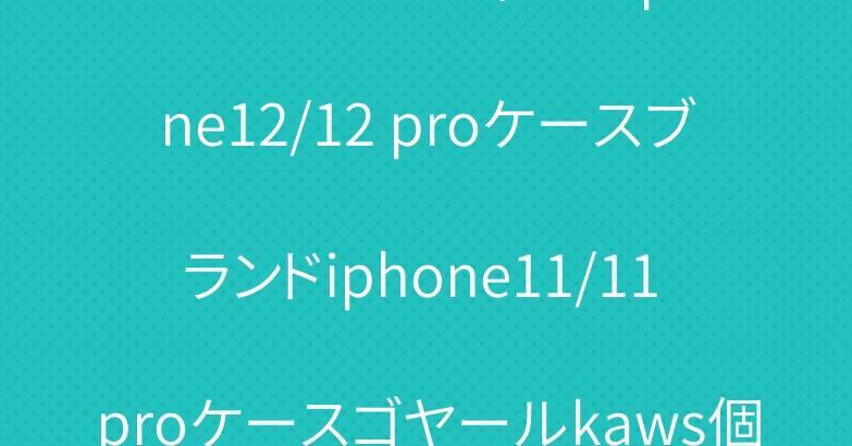 シュプリームヴィトン iphone12/12 proケースブランドiphone11/11 proケースゴヤールkaws個性人気