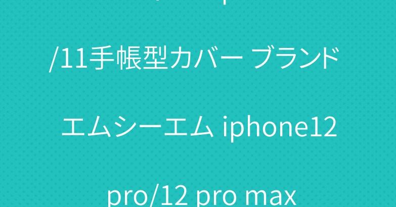 ルイヴィトン iphone12/11手帳型カバー ブランド エムシーエム iphone12 pro/12 pro maxケース