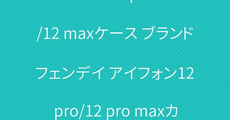 シュプリーム iphone11/12 maxケース ブランド フェンデイ アイフォン12 pro/12 pro maxカバー