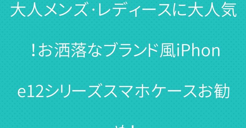 大人メンズ·レディースに大人気!お洒落なブランド風iPhone12シリーズスマホケースお勧め!