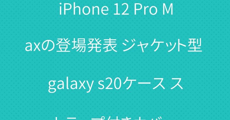 iPhone 12 Pro Maxの登場発表 ジャケット型 galaxy s20ケース ストラップ付きカバー