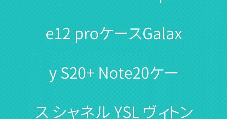 ブランド トランク iphone12 proケースGalaxy S20+ Note20ケース シャネル YSL ヴィトン