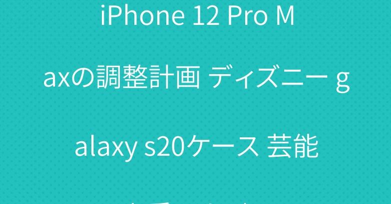 iPhone 12 Pro Maxの調整計画 ディズニー galaxy s20ケース 芸能人愛用カバー