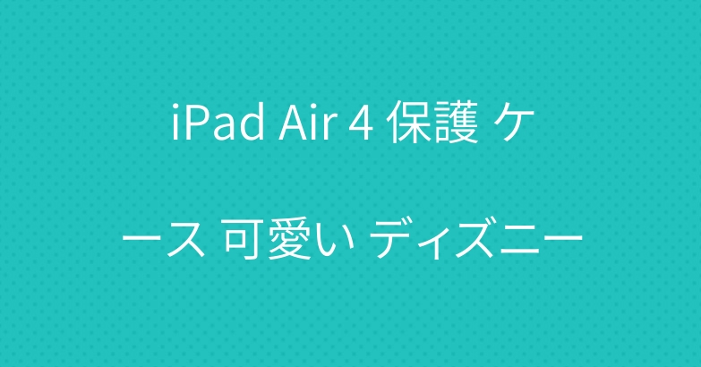 iPad Air 4 保護 ケース 可愛い ディズニー