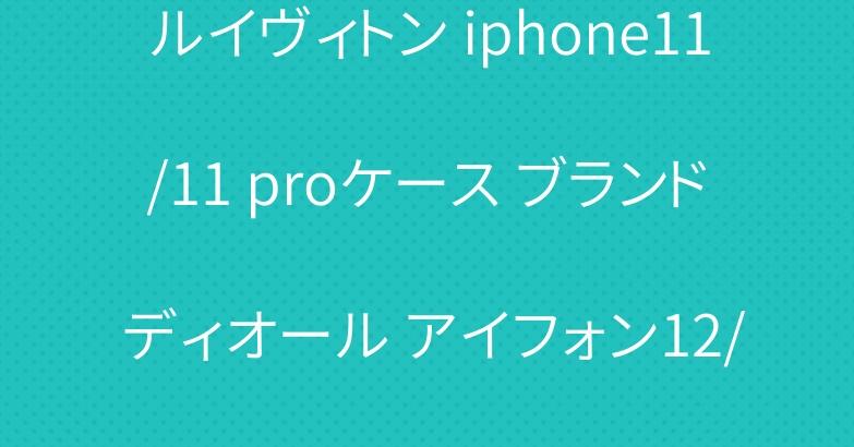 ルイヴィトン iphone11/11 proケース ブランド ディオール アイフォン12/12 proカバー