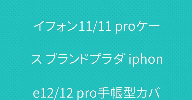 シュプリームヴィトンナイキ アイフォン11/11 proケース ブランドプラダ iphone12/12 pro手帳型カバー