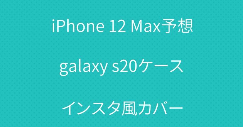 iPhone 12 Max予想 galaxy s20ケース インスタ風カバー