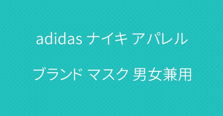 adidas ナイキ アパレルブランド マスク 男女兼用